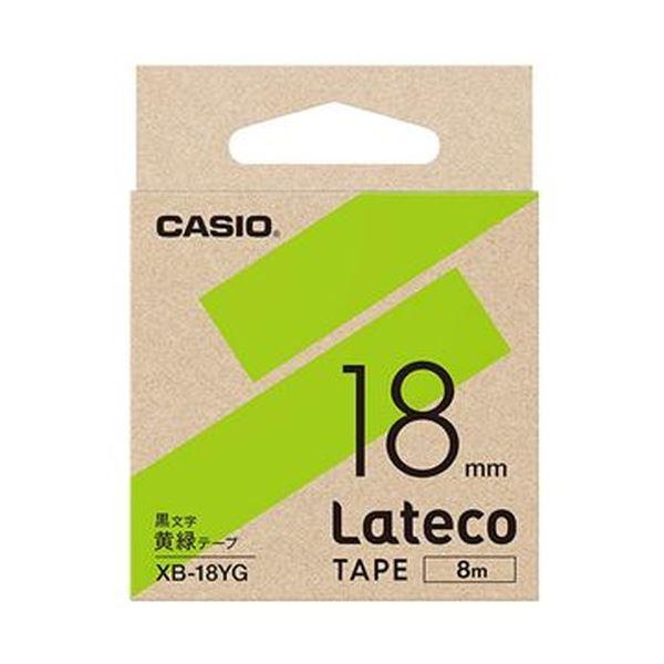(まとめ)カシオ ラテコ 詰替用テープ18mm×8m 黄緑/黒文字 XB-18YG 1個【×10セット】 送料無料!