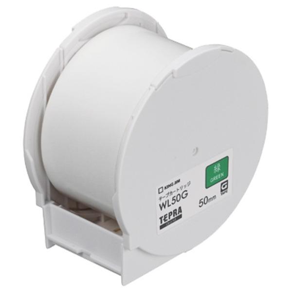 キングジム テプラ Grand テープカートリッジ 50mm 緑 WL50G 1個 【×10セット】 送料無料!