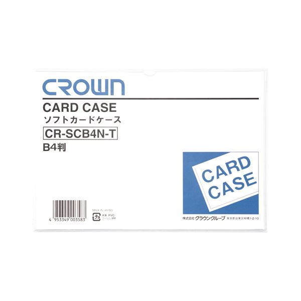 (まとめ) クラウン ソフトカードケース 軟質塩ビ製 B4【×50セット】 送料無料!