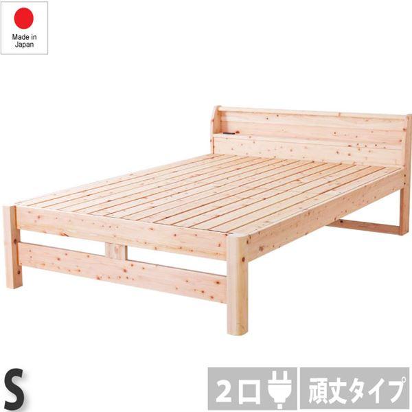 頑丈ヒノキベッド シングル【代引不可】 送料込!
