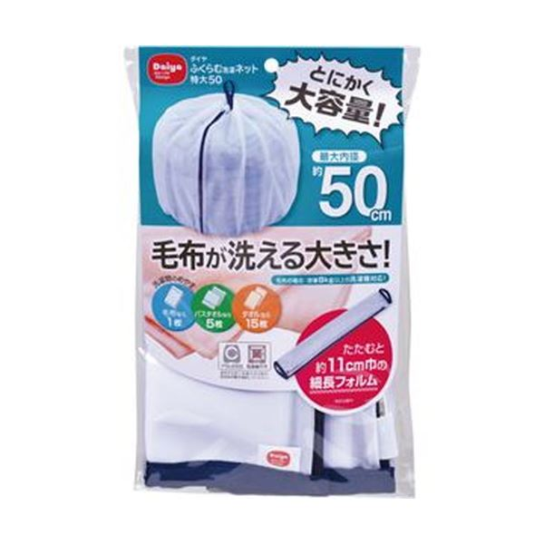 (まとめ)ダイヤ ダイヤ ふくらむ洗濯ネット特大50 1枚【×10セット】 送料無料!