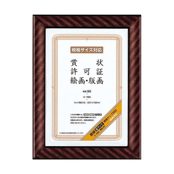 (まとめ) コクヨ 賞状額縁(金ラック) 規格B5カ-RB5 1枚 【×10セット】 送料無料!