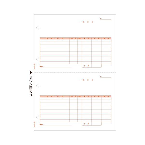 (まとめ)ヒサゴ 仕切書 A4タテ 2面GB1182 1箱(500枚)【×3セット】 送料無料!