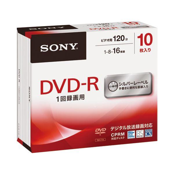 (まとめ) ソニー 録画用DVD‐R 10枚 10DMR12MLDS【×10セット】 送料無料!