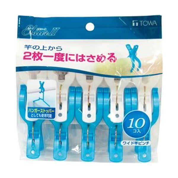 (まとめ)東和産業 エルスールII ワイド竿ピンチ 1パック(10個)【×50セット】 送料無料!
