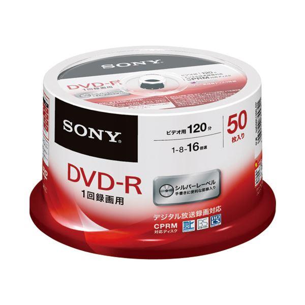 (まとめ) ソニー 録画用DVD‐R 50枚 50DMR12MLDP【×5セット】 送料無料!
