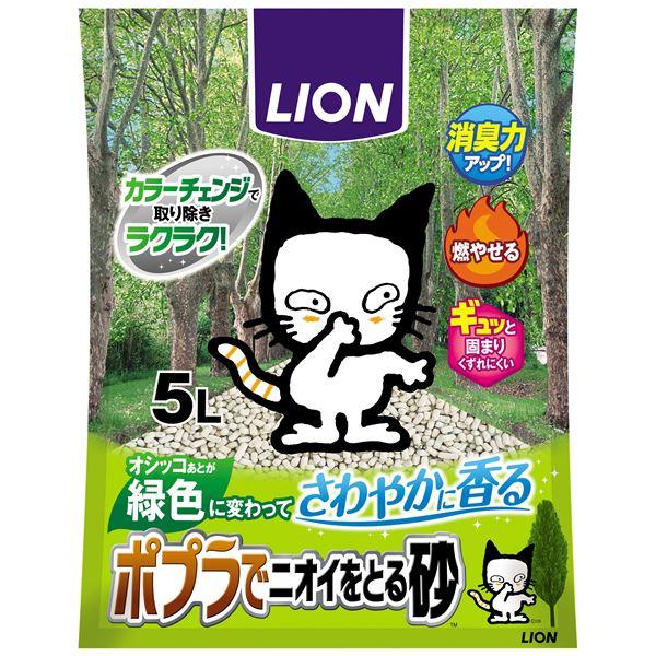 (まとめ)ポプラでニオイをとる砂 5L【×8セット】【ペット用品・猫用】 送料込!
