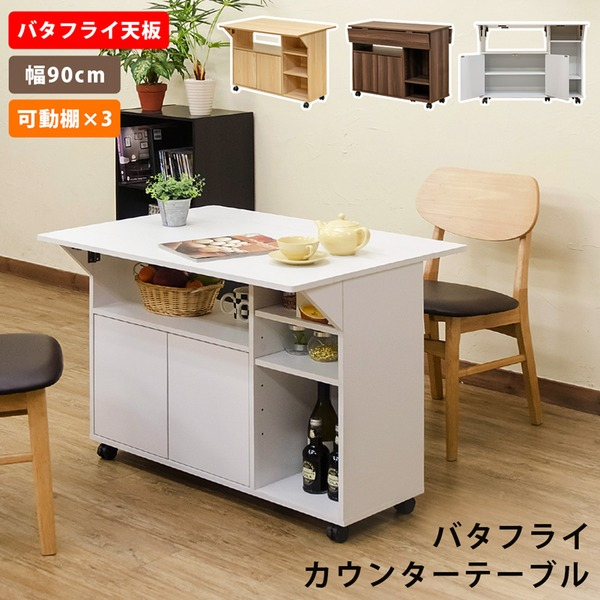 バタフライカウンターテーブル 90cm幅 ウォールナット (WAL)【代引不可】 送料込!