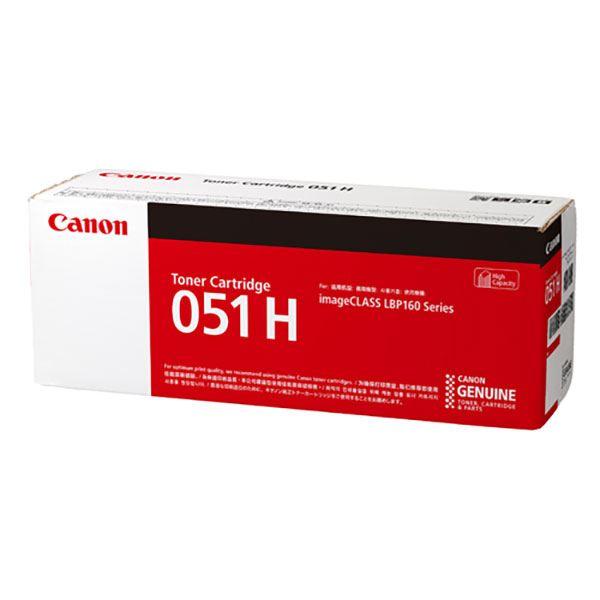 (業務用5セット)【純正品】CANON 2169C003 トナーカートリッジ051H 送料無料!