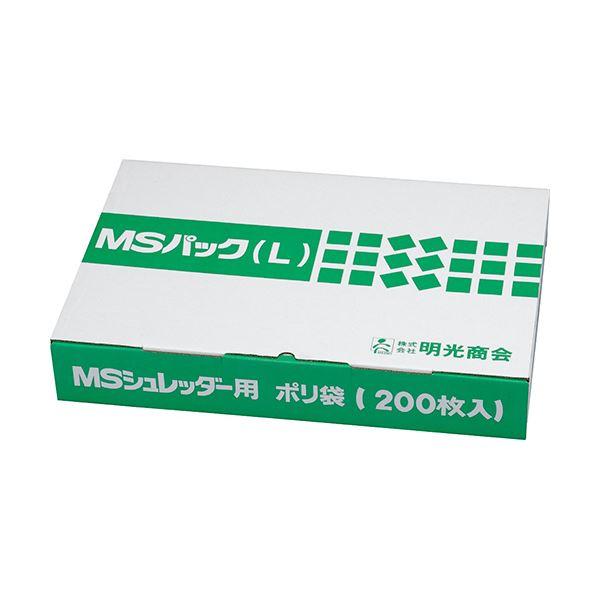 明光商会 シュレッダー用ゴミ袋MSパック Lサイズ 1パック(200枚) 送料無料!
