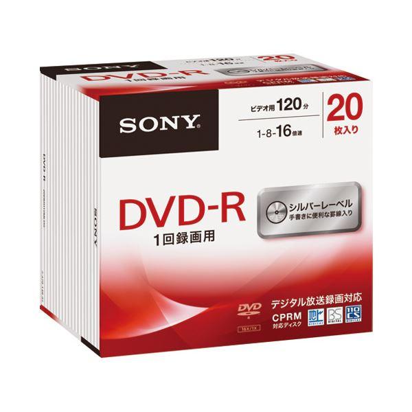 (まとめ) ソニー 録画用DVD‐R 20枚 20DMR12MLDS【×5セット】 送料無料!