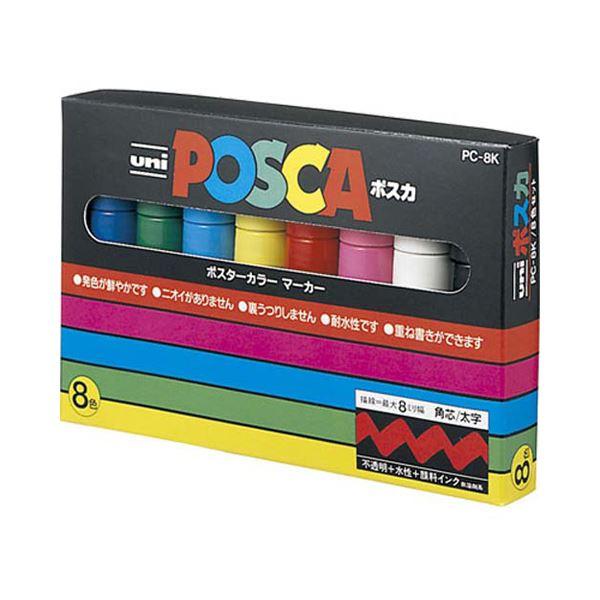 (まとめ) 三菱鉛筆 水性マーカー ポスカ 太字角芯 8色(各色1本) PC8K8C 1パック 【×10セット】 送料無料!