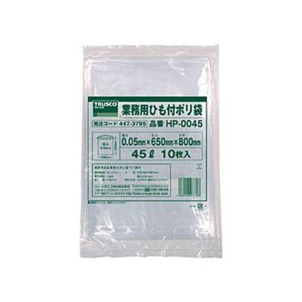 (まとめ)TRUSCO業務用ひも付きポリ袋 0.05×45L HP-0045 1パック(10枚)【×10セット】 送料無料!