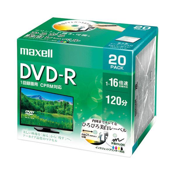 (まとめ) マクセル株式会社 録画用DVD-R 20枚 DRD120WPE.20S【×5セット】 送料無料!