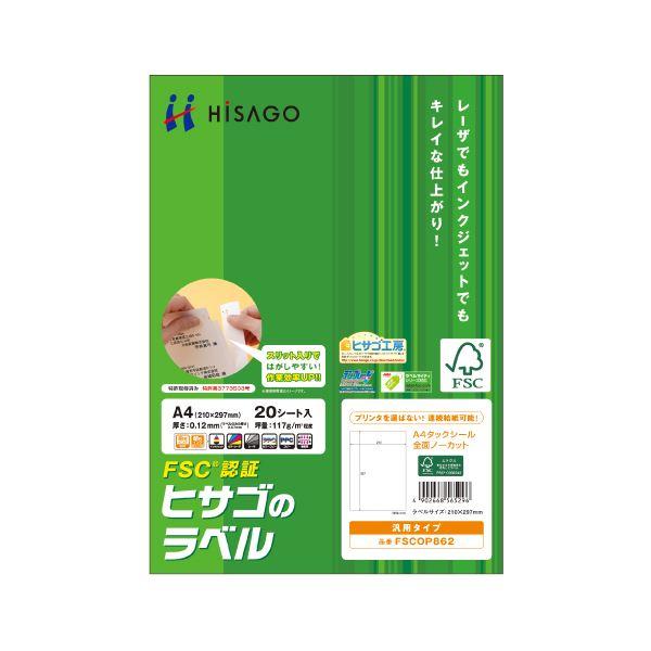 ヒサゴ タックシール(FSC森林認証紙) A4 ノーカット(全面) FSCOP862 1冊(20シート) 【×10セット】 送料無料!