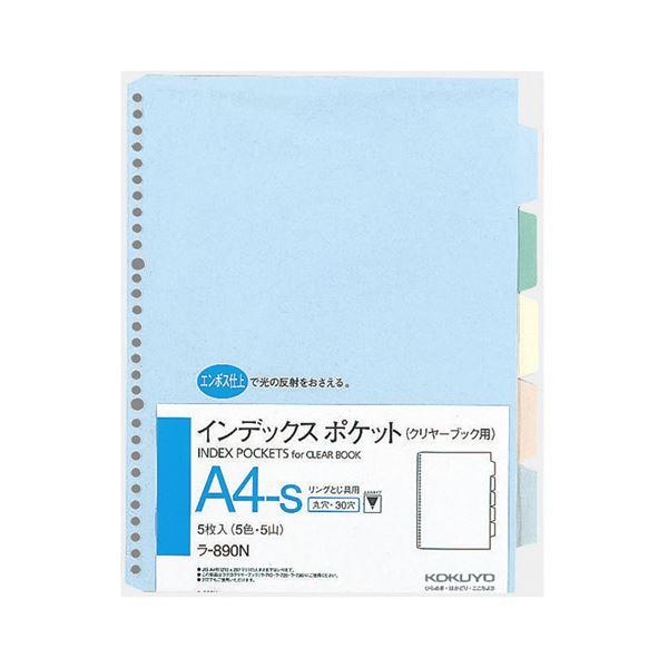 (まとめ) コクヨ インデックスポケット A4タテ 30穴 5色5山 ラ-890N 1組 【×30セット】 送料込!
