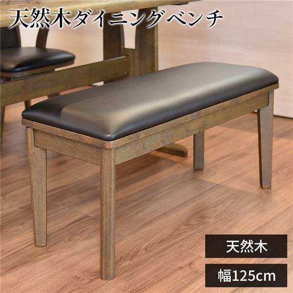 ダイニングベンチ PVC 木製 ダークブラウン 幅125×奥行38cm 【組立品】【代引不可】 送料込!