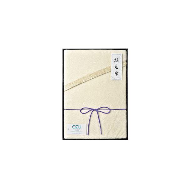 OZU シルク毛布(毛羽部分) OZM-153【代引不可】 送料込!
