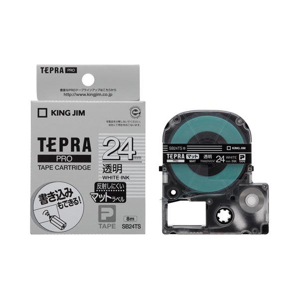 (まとめ) キングジム テプラ PRO テープカートリッジ マットラベル 24mm 透明/白文字 SB24TS 1個 【×10セット】 送料無料!