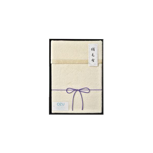 OZU シルク毛布(毛羽部分) OZM-203【代引不可】 送料込!