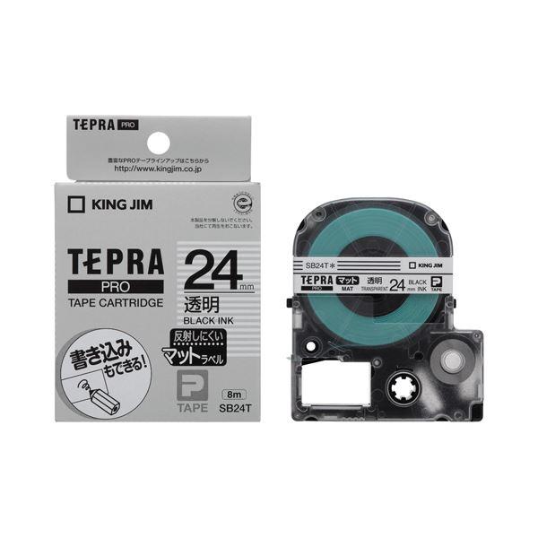 (まとめ) キングジム テプラ PRO テープカートリッジ マットラベル 24mm 透明/黒文字 SB24T 1個 【×10セット】 送料無料!