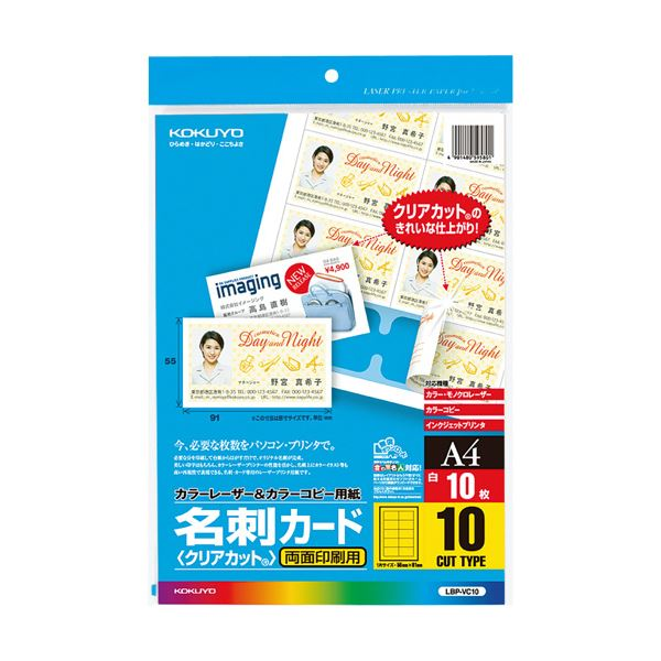 (まとめ) コクヨカラーレーザー&カラーコピー用名刺カード クリアカット 両面印刷用 A4 10面 LBP-VC101冊(10シート) 【×30セット】 送料無料!