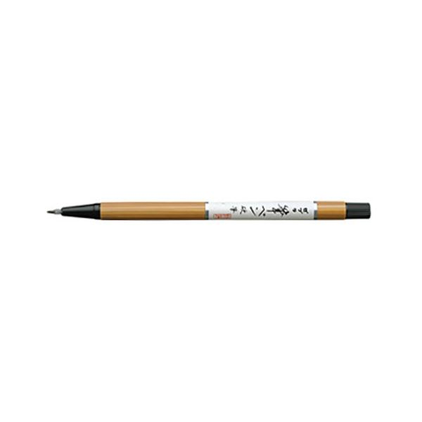 (まとめ) ゼブラ 筆ペン 硬筆【×50セット】 送料無料!
