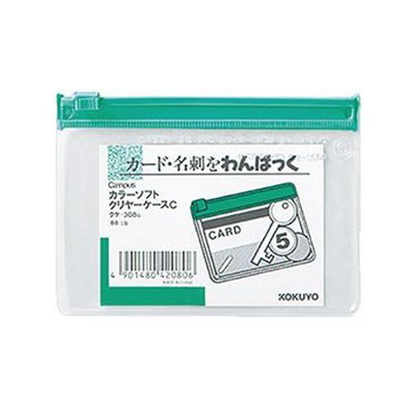 (まとめ)コクヨ キャンパスカラーソフトクリヤーケースC B8ヨコ 緑 クケ-308G 1セット(20枚)【×5セット】 送料無料!