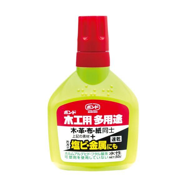 (まとめ) コニシ 木工用 多用途 50g#05503 1本 【×50セット】 送料無料!