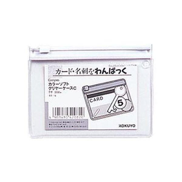(まとめ)コクヨ キャンパスカラーソフトクリヤーケースC B8ヨコ 白 クケ-308W 1セット(20枚)【×5セット】 送料無料!