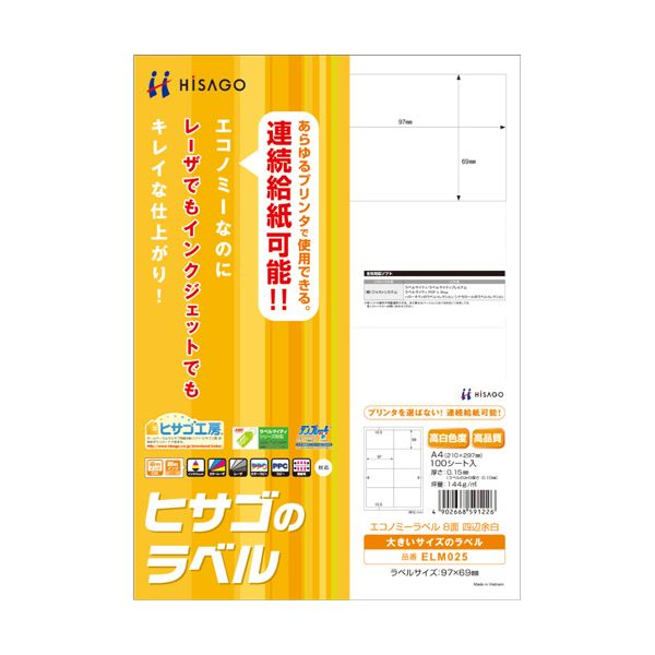 (まとめ) ヒサゴ エコノミーラベル A4 8面97×69mm 四辺余白 ELM025 1冊(100シート) 【×10セット】 送料無料!