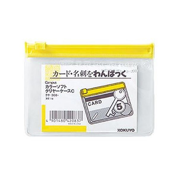 (まとめ)コクヨ キャンパスカラーソフトクリヤーケースC B8ヨコ 黄 クケ-308Y 1セット(20枚)【×5セット】 送料無料!