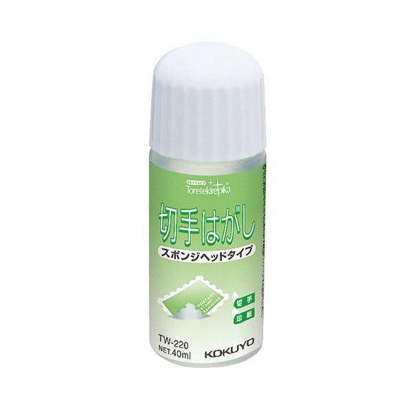 (まとめ) コクヨ 切手はがし 40mlTW-220N 1セット(5本) 【×10セット】 送料無料!