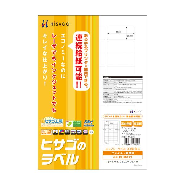 (まとめ) ヒサゴ エコノミーラベル A4 30面53.3×25.4mm 四辺余白 角丸 ELM032 1冊(100シート) 【×10セット】 送料無料!
