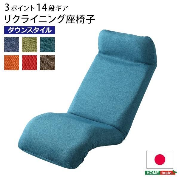 リクライニング 座椅子/フロアチェア 【ダウンスタイル ターコイズブルー】 幅52cm 洗えるカバー付き 日本製【代引不可】 送料込!