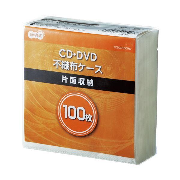 (まとめ) TANOSEE CD・DVD不織布ケース 片面1枚収納 1パック(100枚) 【×30セット】 送料無料!