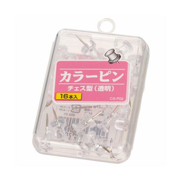 (まとめ) ライオン事務器 カラーピンチェス型針長さ10mm 透明 CS-P02 1箱(16本) 【×50セット】 送料無料!