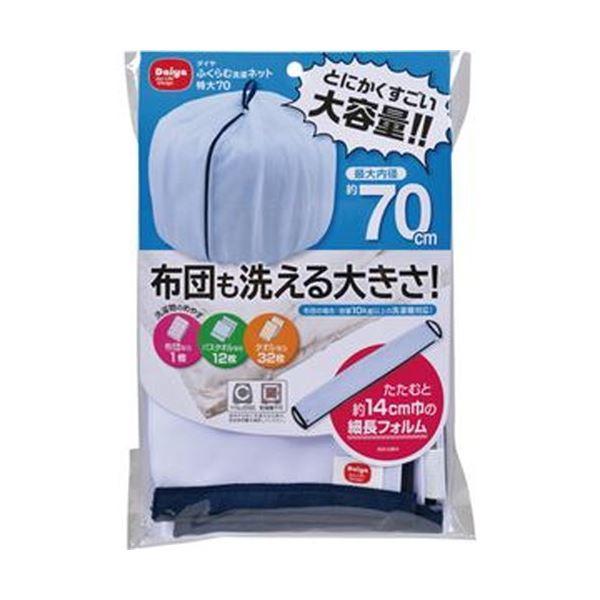 (まとめ)ダイヤ ダイヤ ふくらむ洗濯ネット特大70 1枚【×10セット】 送料無料!