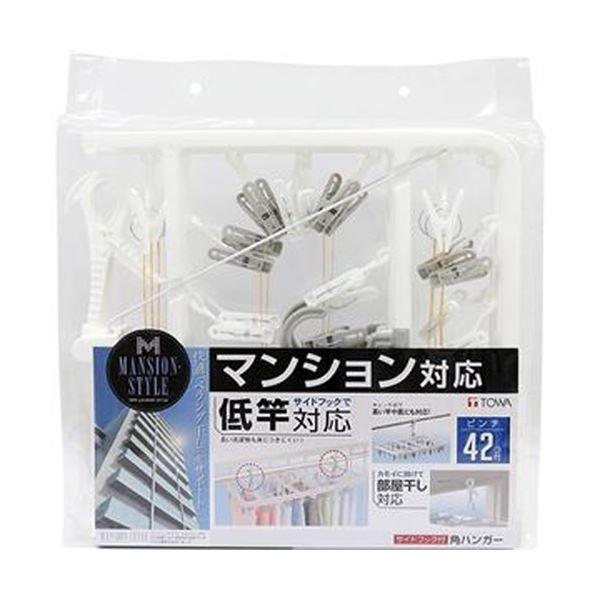 (まとめ)東和産業 MS サイドフック付角ハンガーピンチ42個付 1個【×10セット】 送料込!