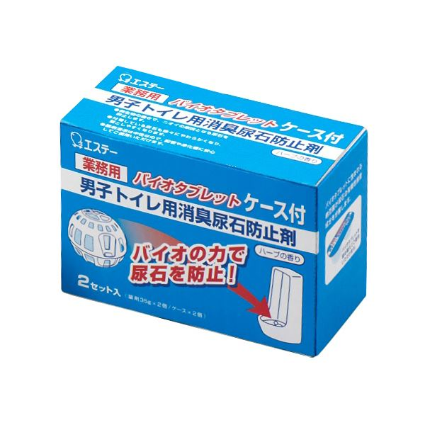 (まとめ) エステー 男子トイレ用消臭尿石防止剤 バイオタブレット ケース付 35g/個 1パック(2個) 【×10セット】 送料無料!