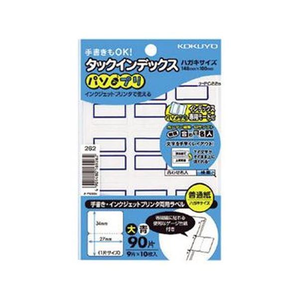 (まとめ)コクヨ タックインデックス(パソプリ)大 27×34mm 青枠 タ-PC22B 1パック(90片:9片×10シート)【×100セット】 送料無料!