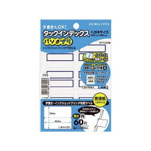 (まとめ)コクヨ タックインデックス(パソプリ)特大 42×34mm 青枠 タ-PC23B 1パック(60片:6片×10シート)【×100セット】 送料無料!