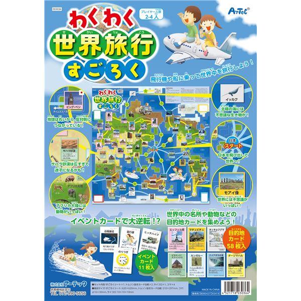 まとめ 送料無料カード決済可能 わくわく世界旅行すごろく ×10セット 休み 送料込