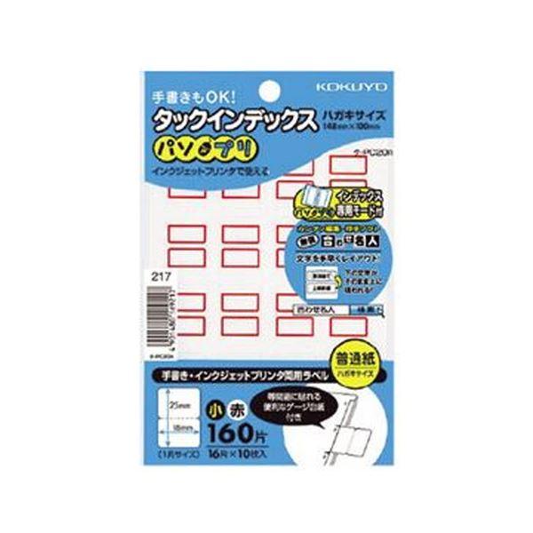 (まとめ)コクヨ タックインデックス(パソプリ)小 18×25mm 赤枠 タ-PC20R 1パック(160片:16片×10シート)【×100セット】 送料無料!