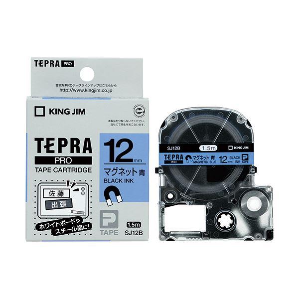 (まとめ) キングジム テプラ PRO テープカートリッジ マグネットテープ 12mm 青/黒文字 SJ12B 1個 【×10セット】 送料無料!