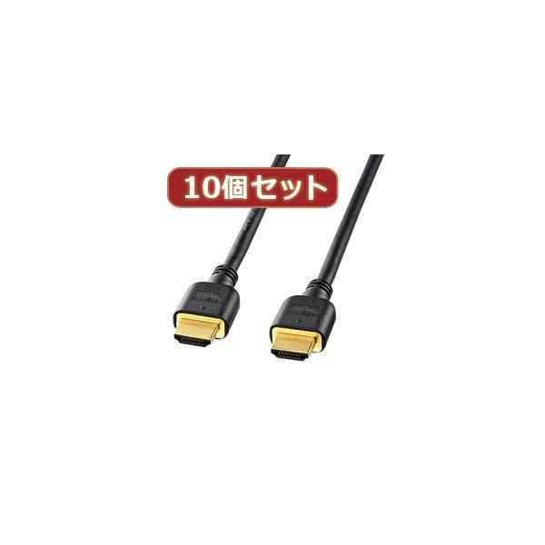 10個セットサンワサプライ ハイスピードHDMIケーブル KM-HD20-07HX10 送料無料!