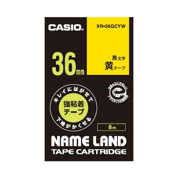 (まとめ) カシオ NAME LANDキレイにはがせて下地がかくせる強粘着テープ 36mm×8m 黄/黒文字 XR-36GCYW 1個 【×10セット】 送料無料!