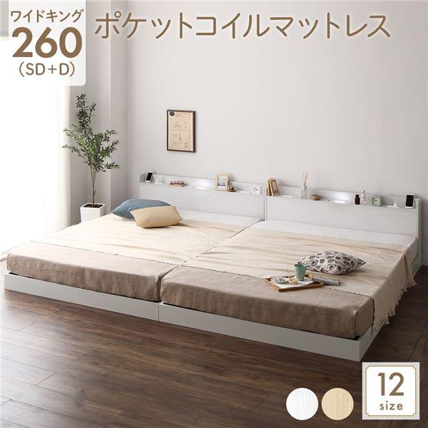 絶対一番安い ベッド 低床 低床 連結 ホワイト ロータイプ すのこ 木製 LED照明付き ロータイプ 宮付き 棚付き コンセント付き シンプル モダン ホワイト ワイドキング260(SD+D) ポケットコイルマットレス付き 送料込!, ジーナスタイル:565c8d92 --- delivery.lasate.cl