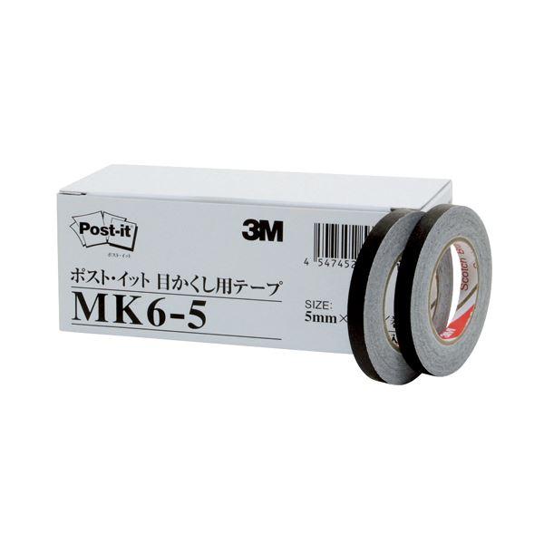 3M ポスト・イット 目かくし用テープ5mm幅×10m MK6-5 1セット(60巻:6巻×10パック) 送料無料!