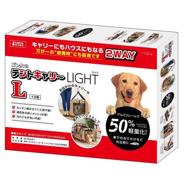 テントキャリーライト L【ペット用品】 送料込!